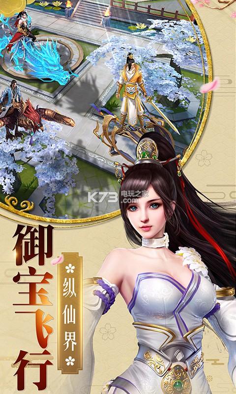 梦回仙剑 v1.0.0 变态版下载 截图