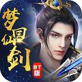 梦回仙剑 v1.0.0 变态版下载