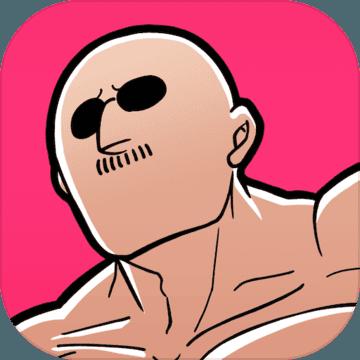 超巨大黑手梶田游戏下载v1.1.3