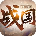 大战国BT版ios版下载v1.0.0