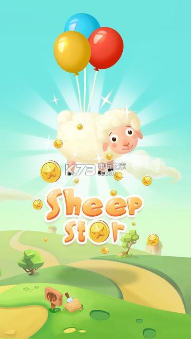 Sheep Star v1.0.2 游戲下載 截圖