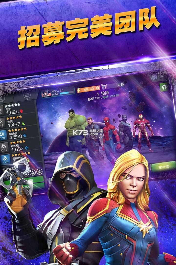 漫威超級爭霸戰 v27.0.0 果盤版下載 截圖