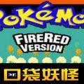 口袋妖怪特别篇赤beta13.0汉化版下载v4.2.0
