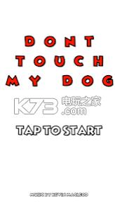 別碰我的狗 v1.3 游戲下載 截圖