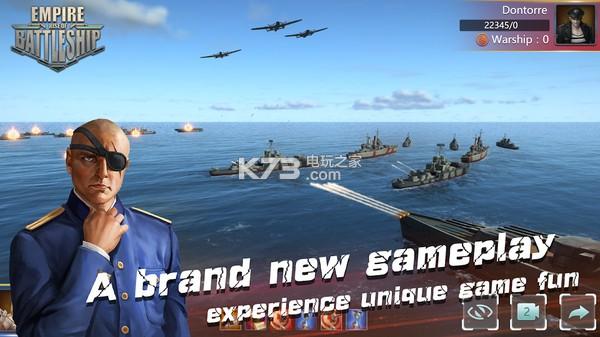 帝國戰艦崛起 v1.2.125 下載 截圖