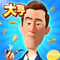 大亨也疯狂 v1.0 游戏下载