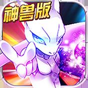宝可梦神兽降临 v1.1.9 ios版下载
