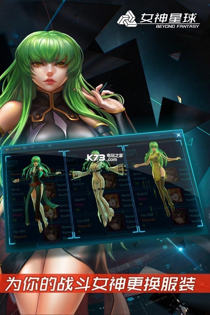 女神星球 v21.1 變態版下載 截圖