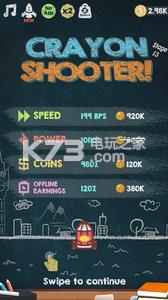 蠟筆火炮射球 v1.0.8 游戲下載 截圖