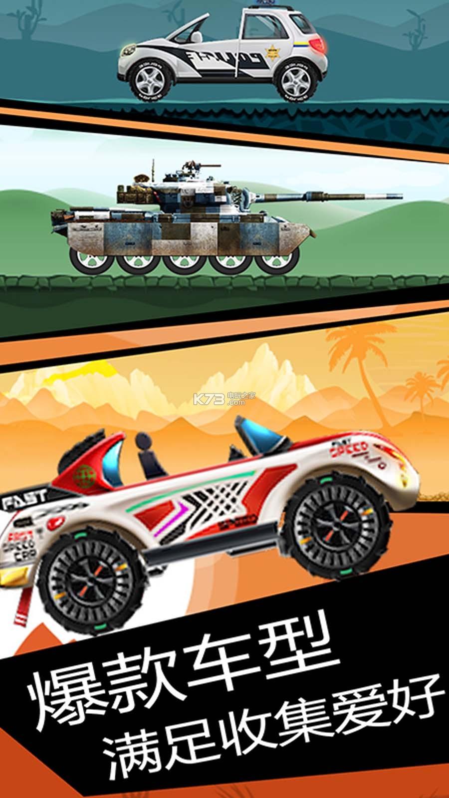 山地越野賽車 v1.0.2 游戲下載 截圖