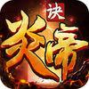 炎帝诀游戏下载v1.0.0