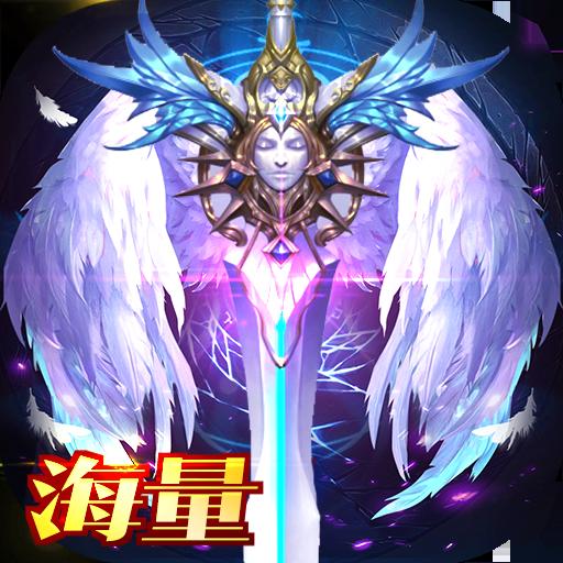 天使之剑海量版ios版下载v1.01