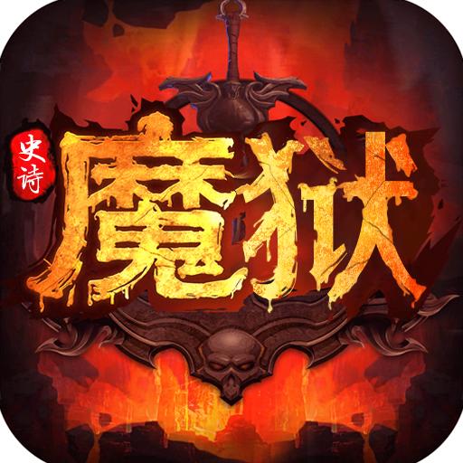 魔域史诗永恒 v1.0.3 变态版下载