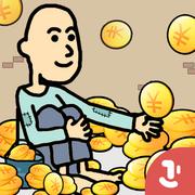 乞丐挣钱比你快游戏下载v1.0.0