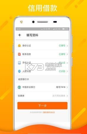 贷上钱 v1.0 app下载 截图