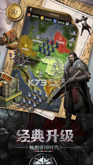 生存战争之帝国霸略 v1.0 手游下载 截图