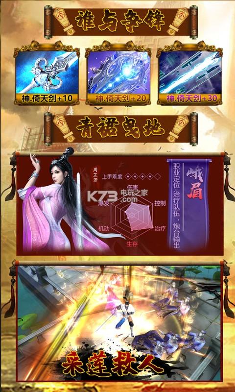 倚天剑屠龙刀 v1.0.1 手游下载 截图