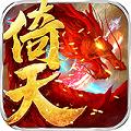 倚天剑屠龙刀 v1.0.1 手游下载