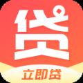 立即贷app下载v6.1.1