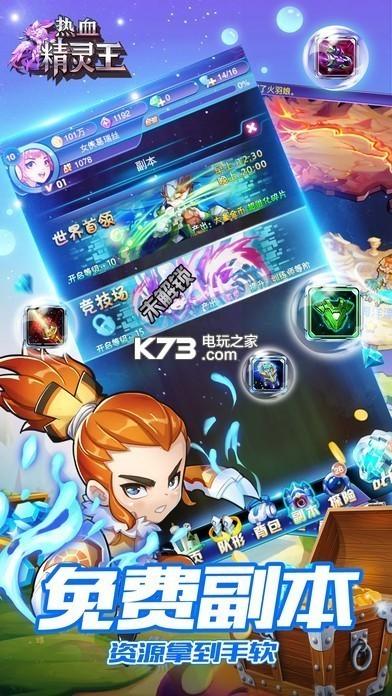 热血精灵王 v6.1.0 折扣服下载 截图