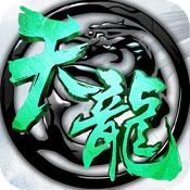 天龙新春版变态版下载v1.0