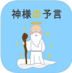 神的预言游戏下载v1.0.01