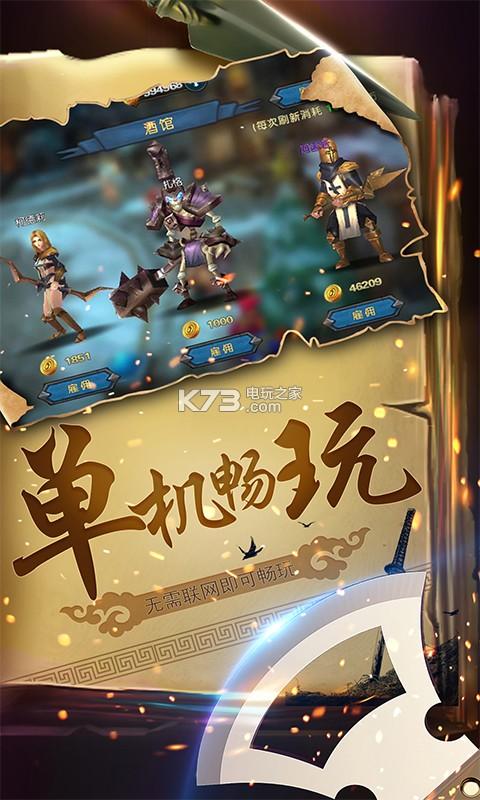幻想小勇士 v1.3.0 折扣版下载 截图