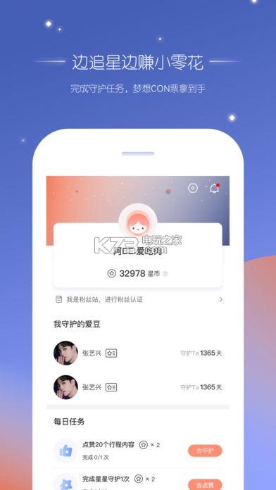饭饭星球 v1.0.0 app下载 截图