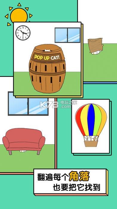 我的猫咪哪去了 v1.0.0 下载 截图