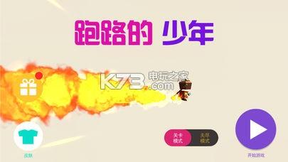 跑路的少年 v1.0.0 游戏下载 截图