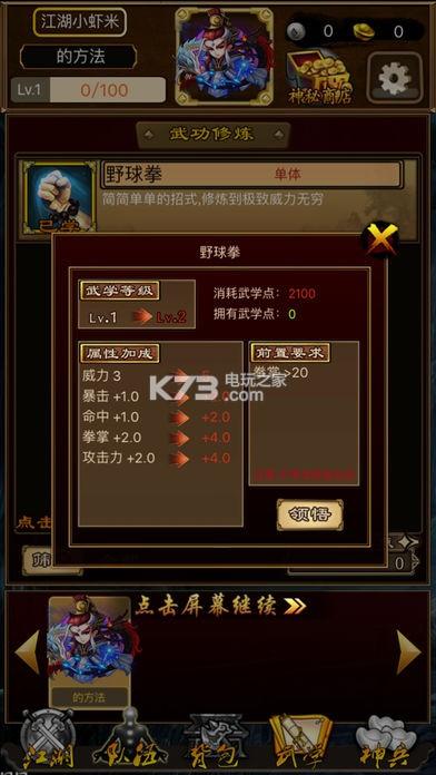 仍在江湖 v1.0 下载 截图