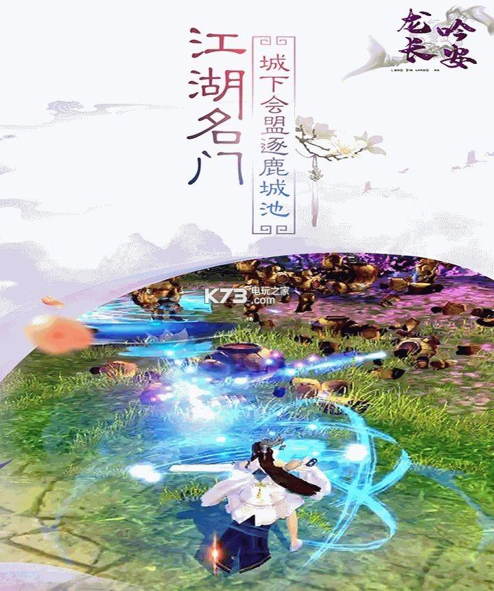 龙吟长安 v1.0.13 最新版下载 截图