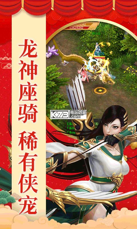 梦幻江湖 v1.1.21 ios版下载 截图