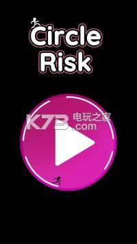 Circle Risk v0.1 游戏下载 截图