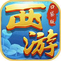 萌西游ios版下载v1.0