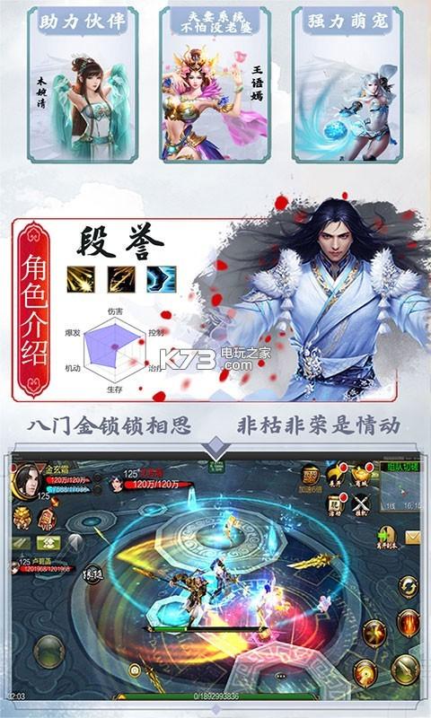 天龙新春版 v1.0 手游下载 截图