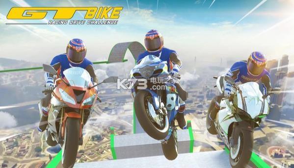 GT摩托车赛 v1.0 游戏下载 截图