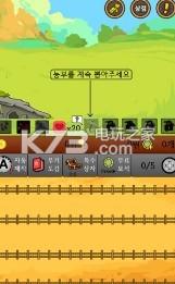 村庄小站 v1.1.1 安卓版下载 截图