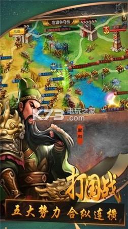 卡牌戏三国 v1.0 游戏下载 截图