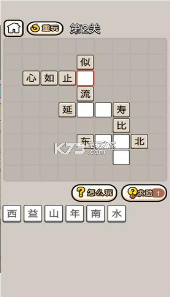 全民成语猜字 v1.0 游戏下载 截图