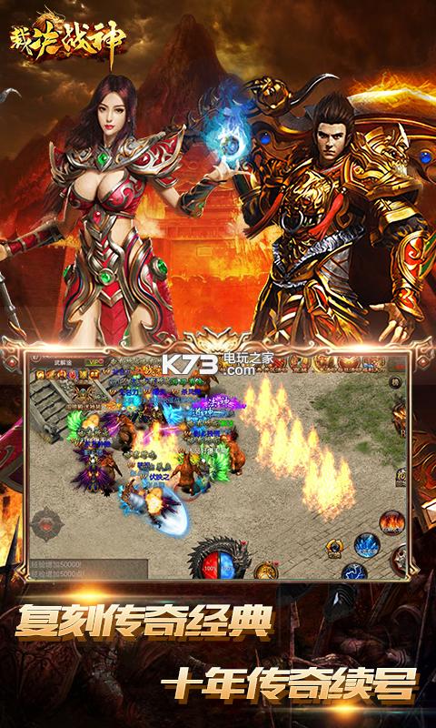 裁决战神 v1.0.0 满v版下载 截图