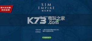 模拟帝国 v1.1.4 下载 截图