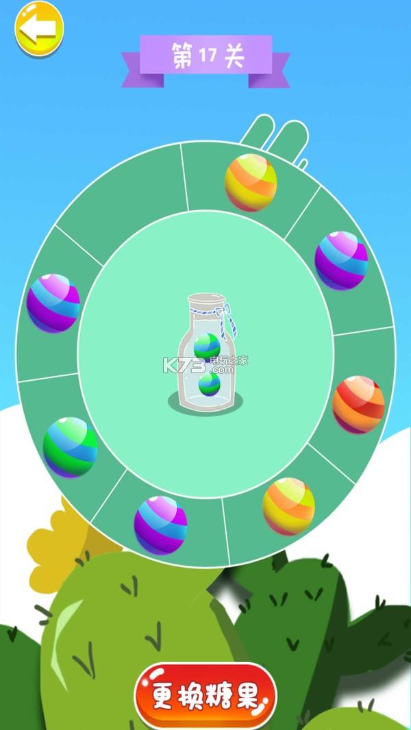 开心糖果转盘 v1.6.5 游戏下载 截图