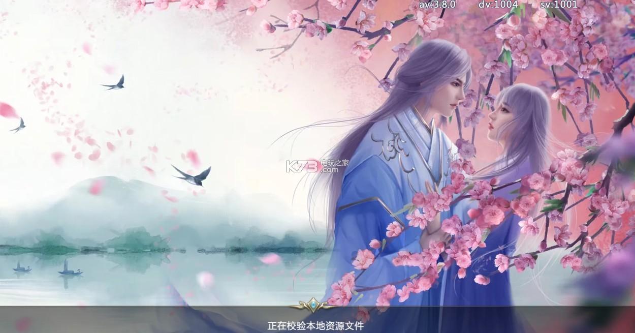 异兽修仙 v3.8 下载 截图
