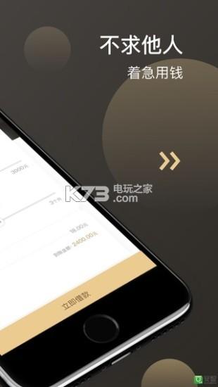 钱金金贷款 v1.2.0 app下载 截图