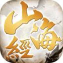 山海经妖兽传说 v1.0 下载