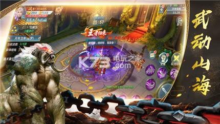 山海经妖兽传说 v1.0 下载 截图