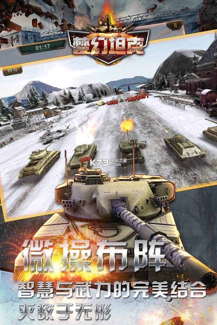梦幻坦克 v1.0.0 最新版下载 截图