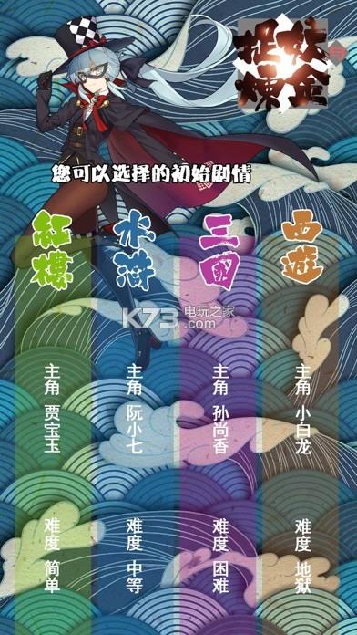捉妖与炼金 v1.0.8 游戏下载 截图