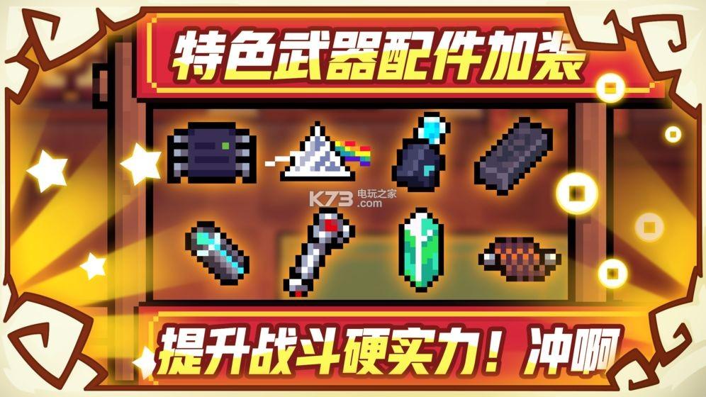 元气骑士2.1.5 下载 截图